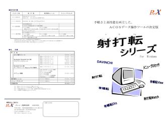 ACOSデータ操作ツールの決定版