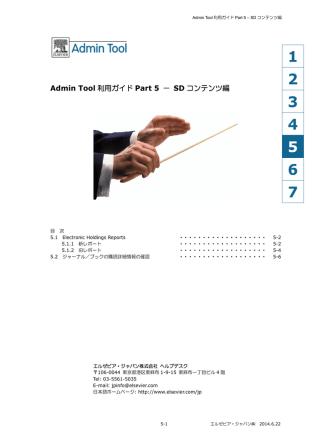 Admin Tool 利用ガイド Part 5 - SD コンテンツ編