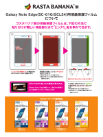 Galaxy Note Edge(SC-01G/SCL24)用液晶保護フィルム