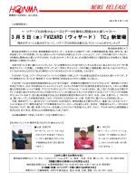 3月5日(水)『VIZARD(ヴィザード) TC』