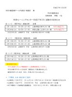 甲府トレーニングセンター平成27年1月 活動日のお知らせ