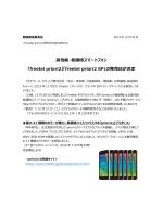 高性能・低価格スマートフォン 「freetel priori2」「freetel priori2 SP」の