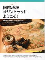 第9回科学地理オリンピック日本選手権募集要項