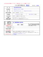 (物品)26896_救急活動消耗品購入(595KB)(PDF文書)