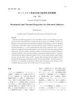 ホットメルト粘接着剤の耐熱性発現機構 Mechanical and Thermal
