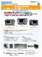 超音波探傷器ご購入応援キャンペーン。