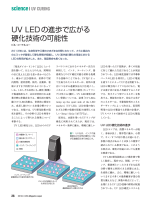 UV LEDの進歩で広がる 硬化技術の可能性