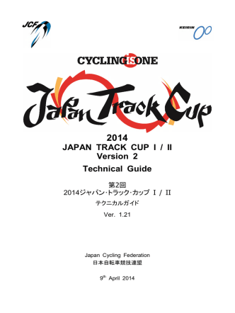 2014 JAPAN TRACK CUP I / II Version 2 Technical Guide