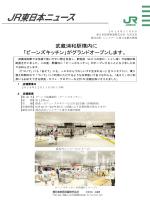 武蔵浦和駅構内に - 株式会社ジェイアール東日本都市開発