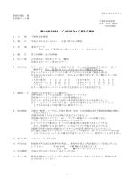第32回全国ホープス卓球大会千葉県予選会
