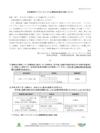 2014 年 3 月 3 日 日本薬局方ヘパリンナトリウム標準品の表示力価