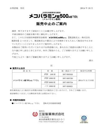 2014年10月 メコバラミン錠500μg「YD」販売中止のご案内:PDF(167KB)