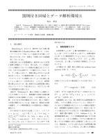 261 - 日本オペレーションズ・リサーチ学会