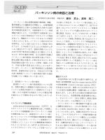 パーキンソン病の病因と治療(藤本武士、濵崎真二)