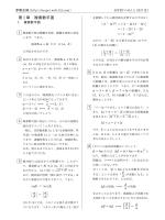 第 1章 複素数平面