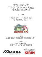仮ドロー - 吉田記念テニス研修センター