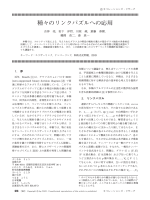 616 - 日本オペレーションズ・リサーチ学会