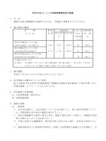 秋田市老人いこいの家清掃業務委託仕様書 1 目 的 建物の良好な環境