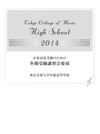 2014年度 冬期受験講習会要項(PDF)