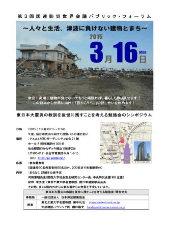 20150316国連防災世界会議シンポジウム案内