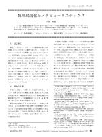 723 - 日本オペレーションズ・リサーチ学会