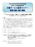ダウンロード - 地域福祉・ボランティア 情報ネットワーク