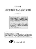 長崎県建設工事入札参加申請要領