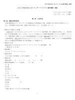 1 2015年全日本ジムカーナ/ダートトライアル選手権統一規則