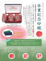 卒 業 記 念 印 鑑 - 東京大学消費生活協同組合
