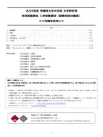 入学試験要項および所定用紙 - 早稲田大学 文化構想学部