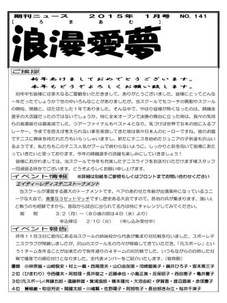 2015年1月号 No.141