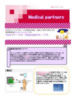 2014年9月号 観血的血圧計 - 医療法人 徳洲会 大垣徳洲会病院