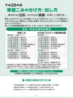 平成26年度 家庭ごみの分け方・出し方(P1-5)(PDF:1019KB)