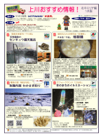 北中エリア編(PDF2,092KB)