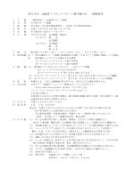 第86回 北海道フィギュアスケート選手権大会 開催要項