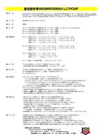 第5回JFAキッズ(U-10)フェスティバルタイムスケジュール及び参加チーム