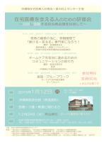 在宅医療を支える人のための研修会 2015年1月12日 月