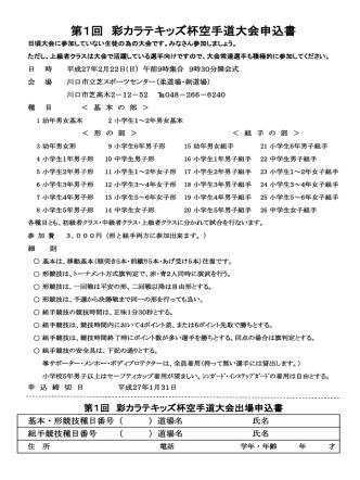 2015彩カラテキッズ杯申込書