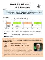 開催案内 - 佐賀県
