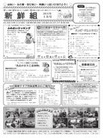 「新鮮組」1月号 - 生活協同組合コープみらい