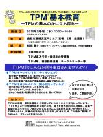 TPM基本教育 - 日本プラントメンテナンス協会
