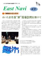 """プラザイースト通信""""East Navi"""""""