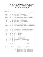 【スケート競技会・アイスホッケー競技会】(PDF)