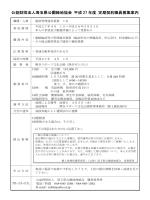公益財団法人埼玉県公園緑地協会 平成 27 年度 定期契約職員募集案内
