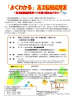 高次脳機能障害 - 京都府理学療法士会
