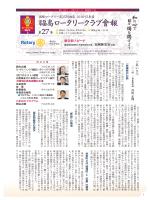 福島ロータリークラブ会報vol27