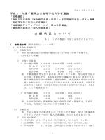 各入学者選抜への志願状況