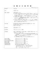 児童机・椅子(PDF:145KB)