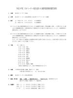 平成26年度 日本バレーボール協会公認B・C級審判員資格取得講習会