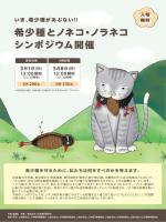 「希少種とノネコ・ノラネコシンポジウム」チラシ [PDF 404 KB]